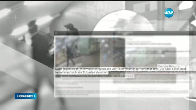 Германските медии за българина, блъснал жена в метрото