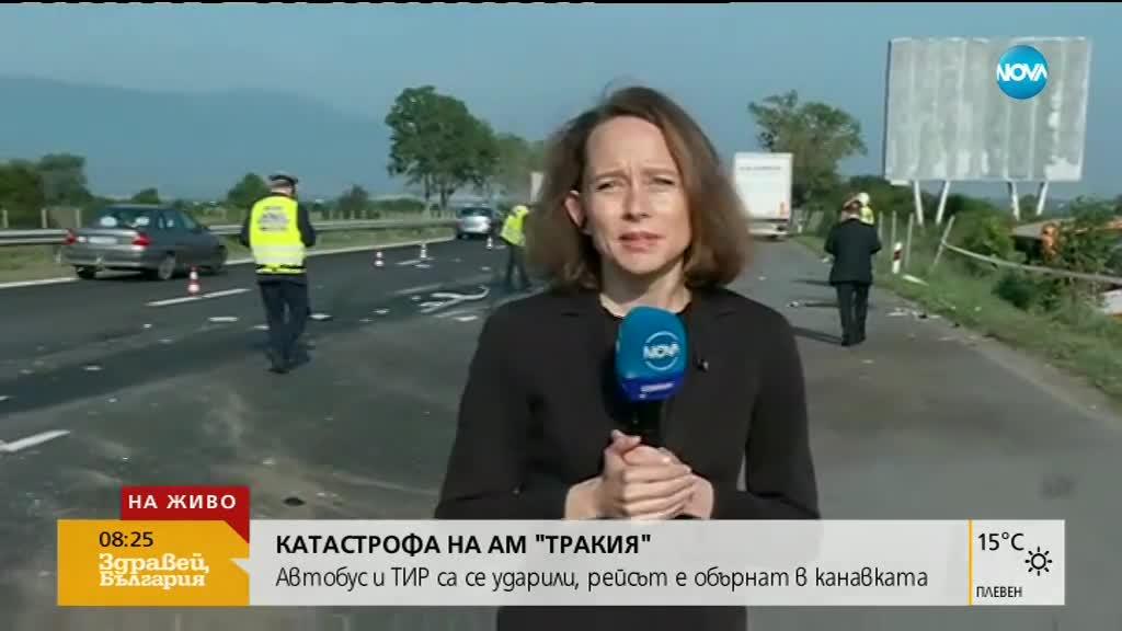 """Автобус и тир се удариха на АМ \""""Тракия\"""", рейсът е обърнат в канавката"""