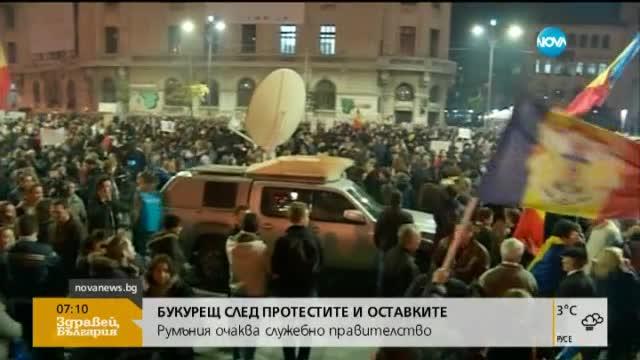 Хиляди румънци поискаха промяна в държавата