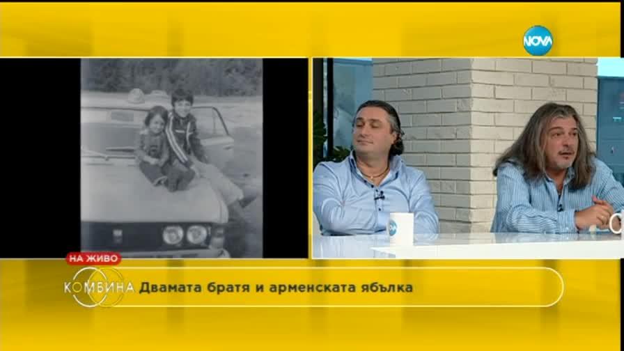 Маги и Джуди Халваджиян- двамата братя и арменската ябълка