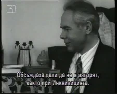 Лечителят Петър Димков