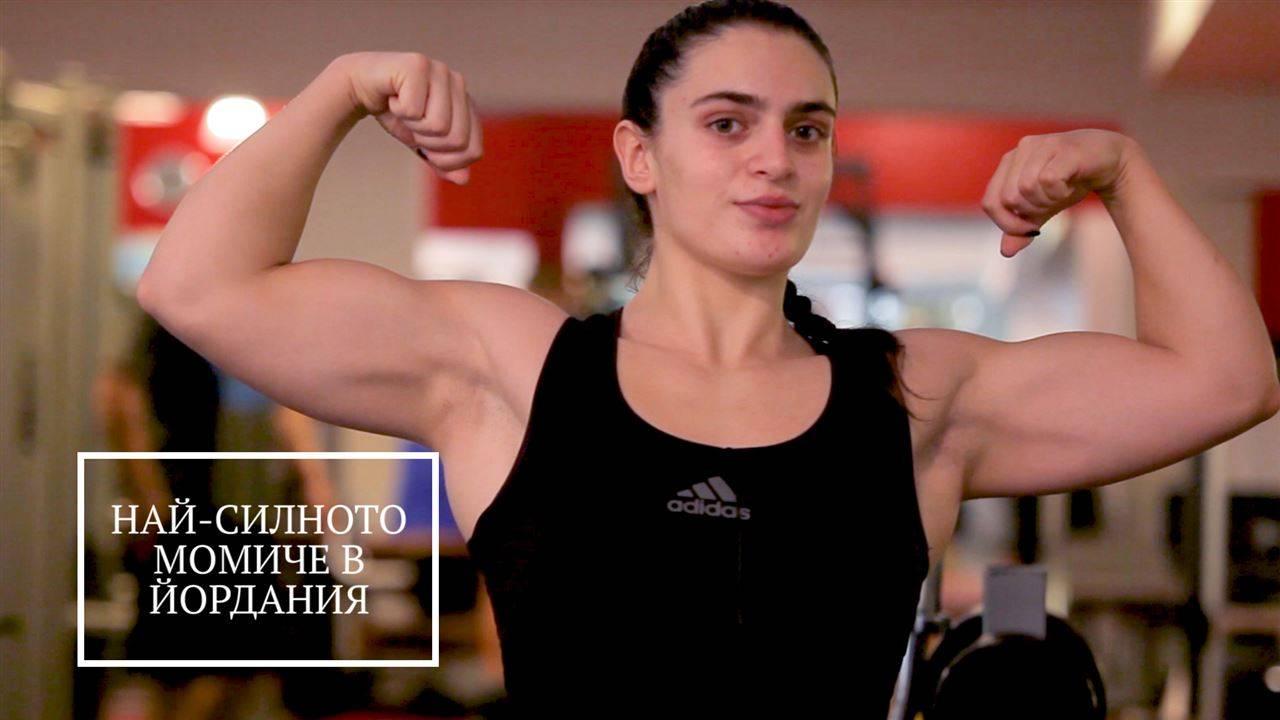 Културистката, която чупи стандартите в Йордания