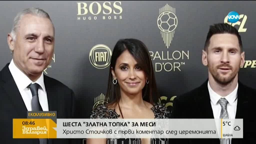 Христо Стоичков с първи коментар след церемонията за \'\'Златната топка\'\'
