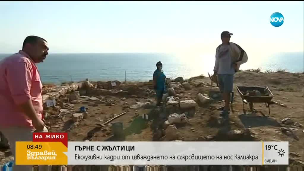 ГЪРНЕ С ЖЪЛТИЦИ: Археолози откриха съкровище на Нос Калиакра