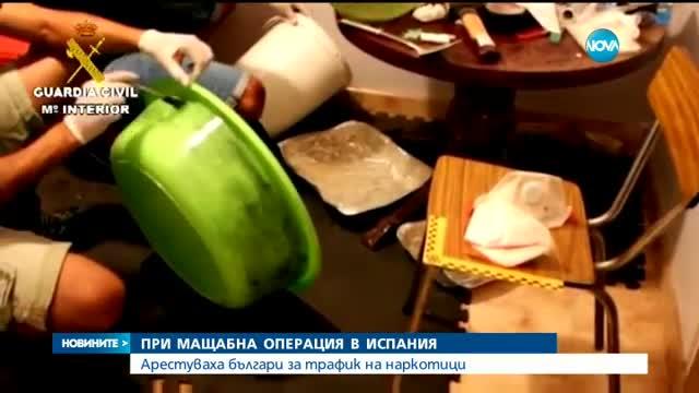 Българи са арестувани при акция срещу наркотрафика в Испания