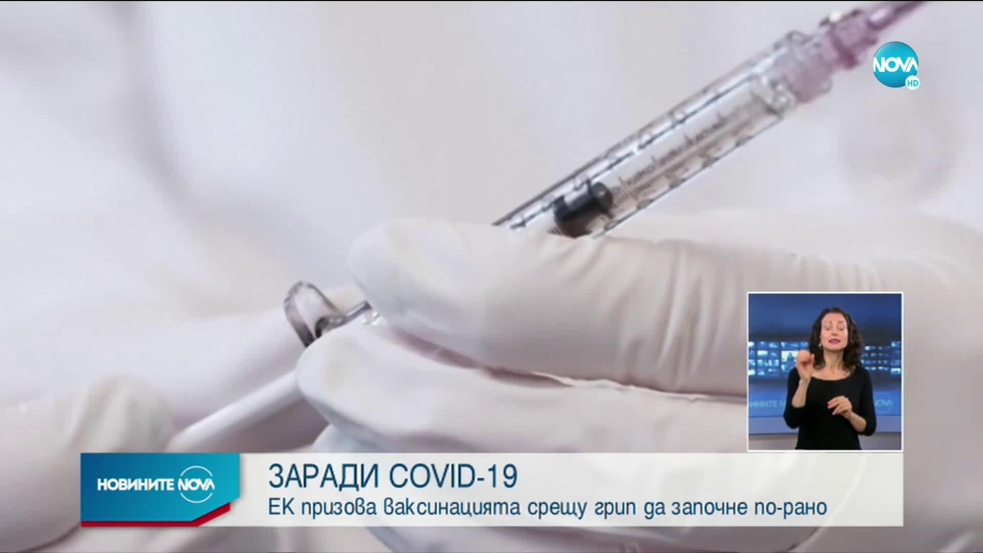 ЗАРАДИ COVID-19: EК призова ваксинацията срещу грип да започне по-рано