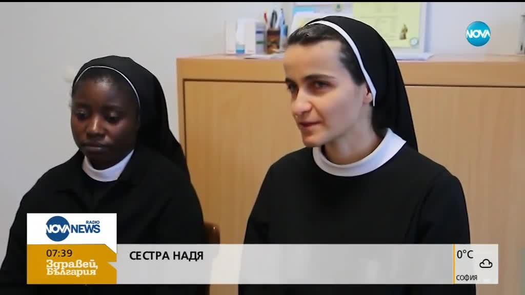 ДА ПОМАГАШ БЕЗВЪЗМЕЗДНО: Монахини от три континента забъркват чудотворен мехлем в шуменско село