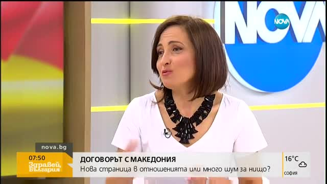 Джамбазки: Група хора пречат на сближаването ни с Македония