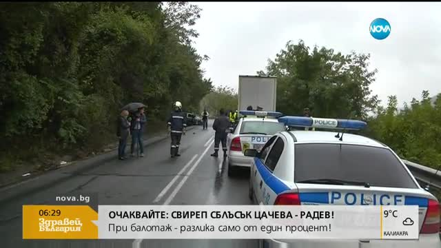 Тежко остава състоянието на децата, пострадали в катастрофа край Ребърково