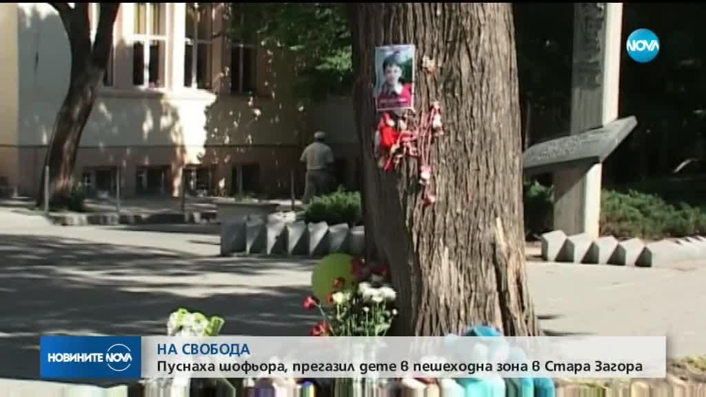 """Освободиха мъжа, прегазил 4-годишния Паоло на """"зебра"""" в Стара Загора"""