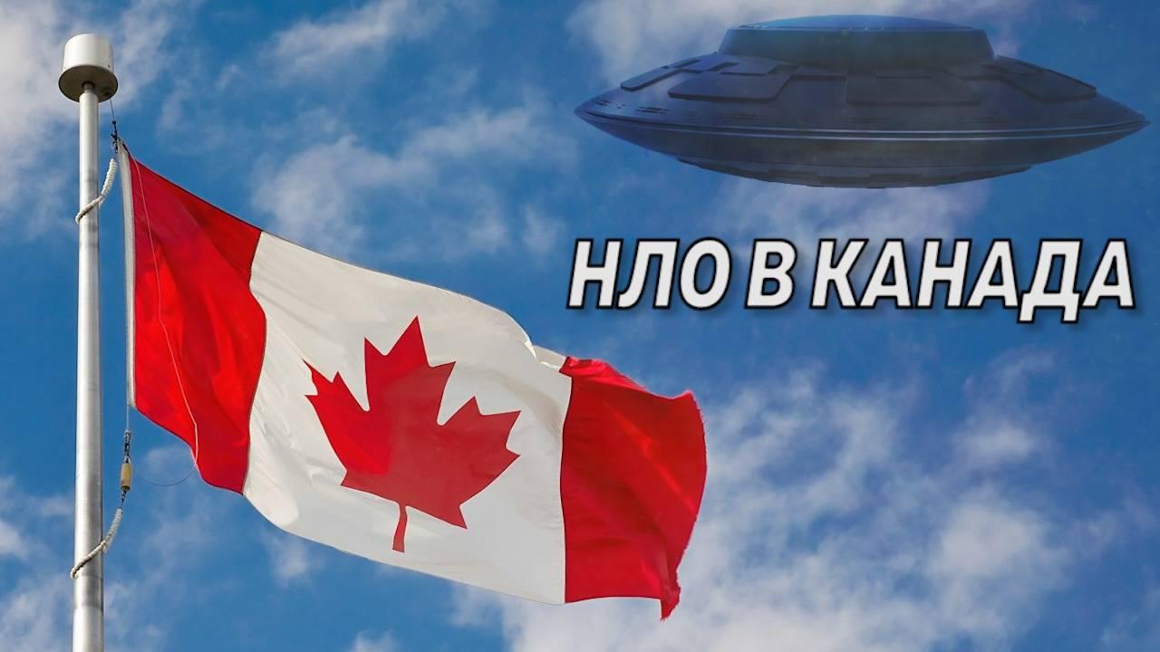 Пореден случай на НЛО в Канада накара всички да полудеят!