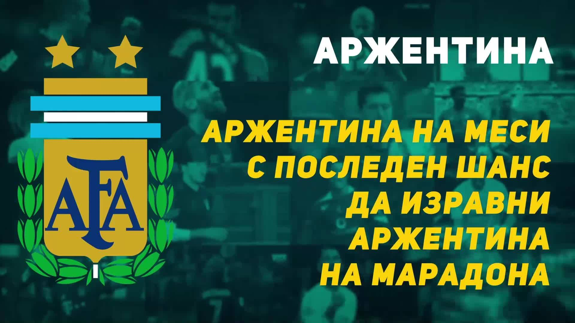Аржентина на Меси с последен шанс да изравни Аржентина на Марадона