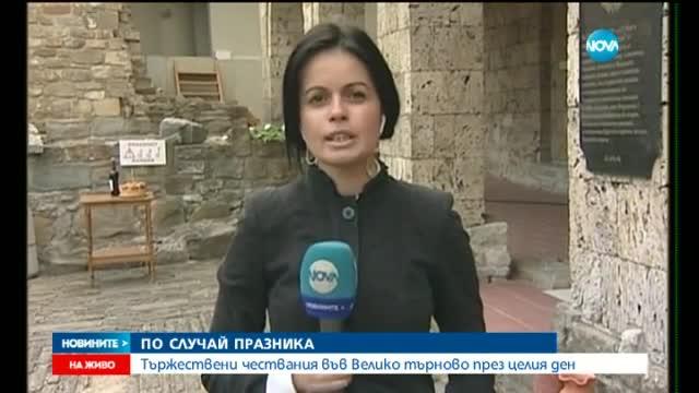 Велико Търново празнува Деня на независимостта