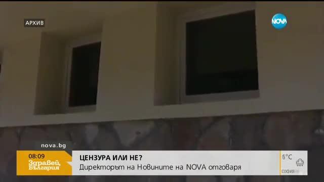 Цензура или не: Директорът на Новините на NOVA Дарина Сарелска отговаря