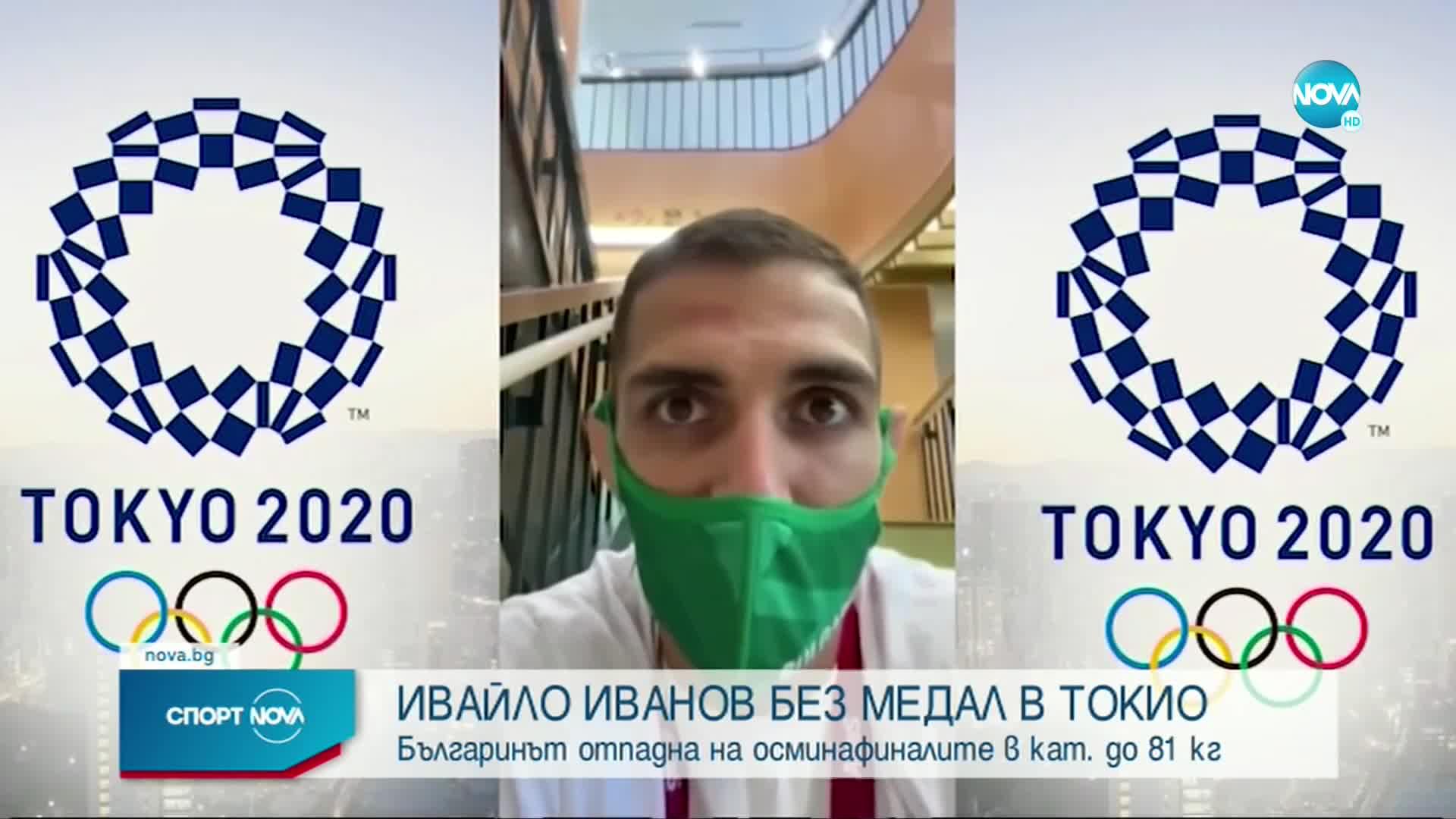 Ивайло Иванов отпадна от Токио 2020 след 10 минутна драма