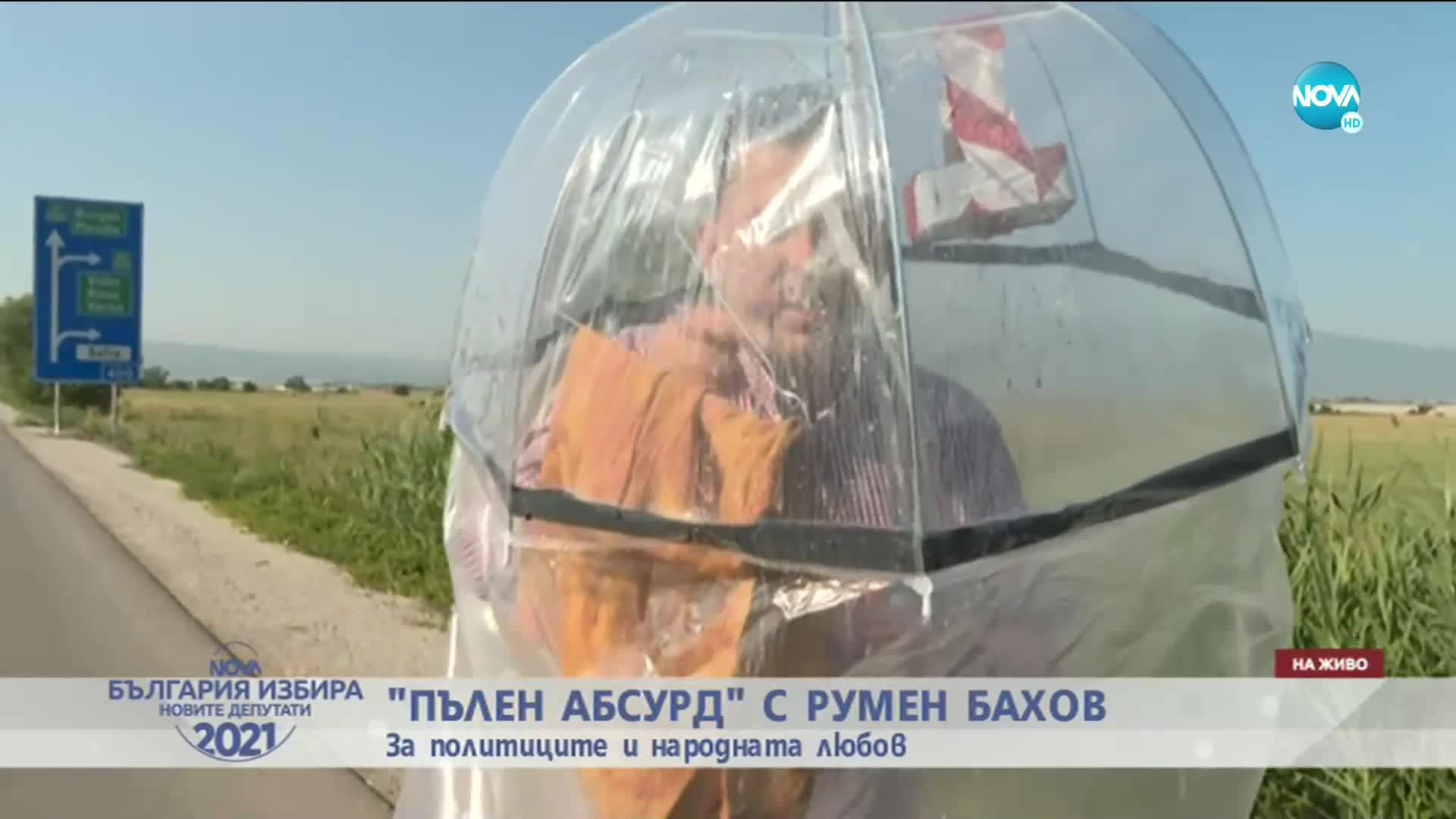 Румен Бахов с ново изобретение за политици (ВИДЕО)
