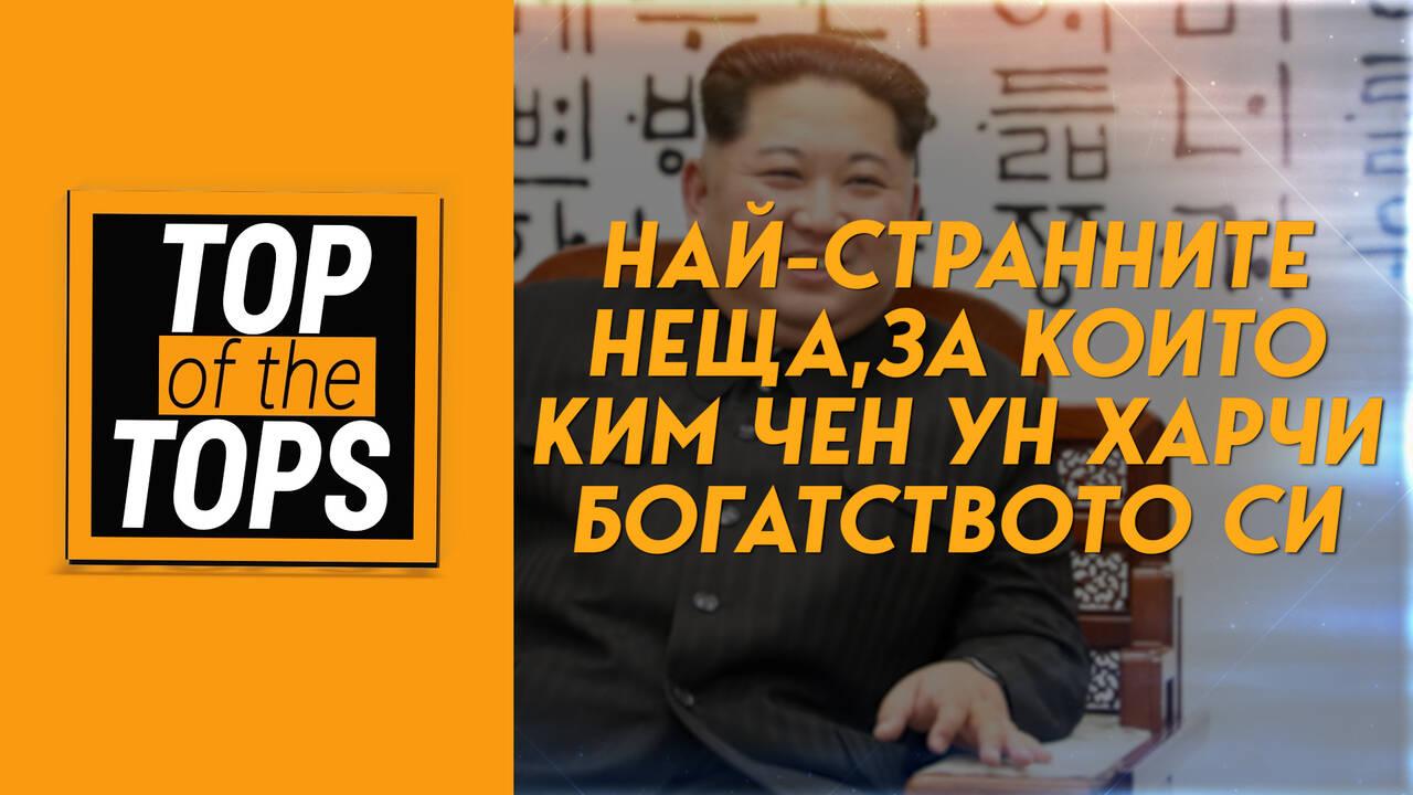 Най-странните неща, за които Ким Чен Ун харчи богатството си