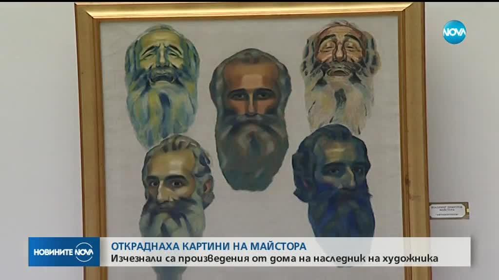 Откраднаха платна на Владимир Димитров-Майстора и Димитър Киров