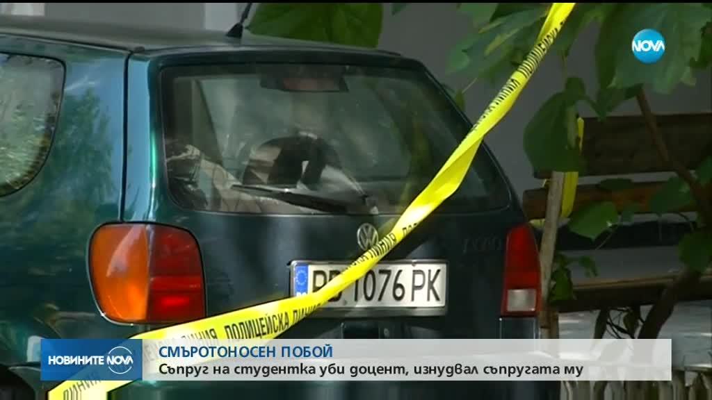 ОСНОВНА ВЕРСИЯ ЗА ПОБОЯ: Съпруг на студентка убил доцента