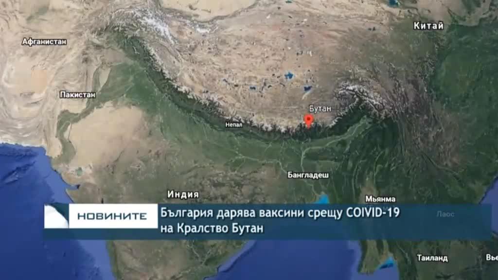 България дарява на Кралство Бутан 172 500 ваксини срещу COVID-19