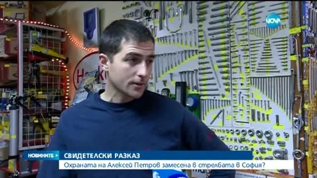 Охраната на Алексей Петров замесена в стрелбата в София?
