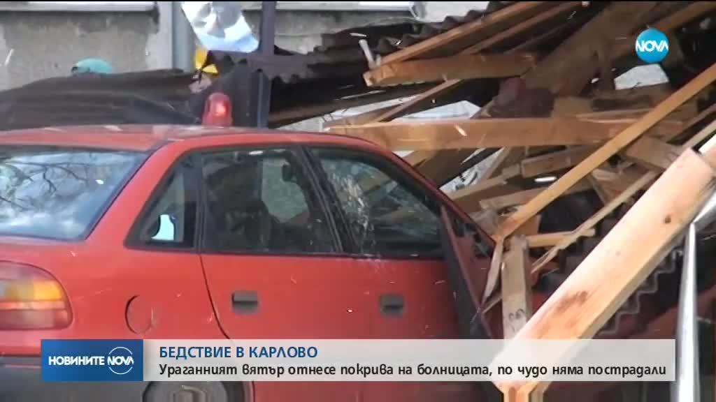 БЕДСТВИЕ В КАРЛОВО: Болницата, училището и лечебницата са без покриви