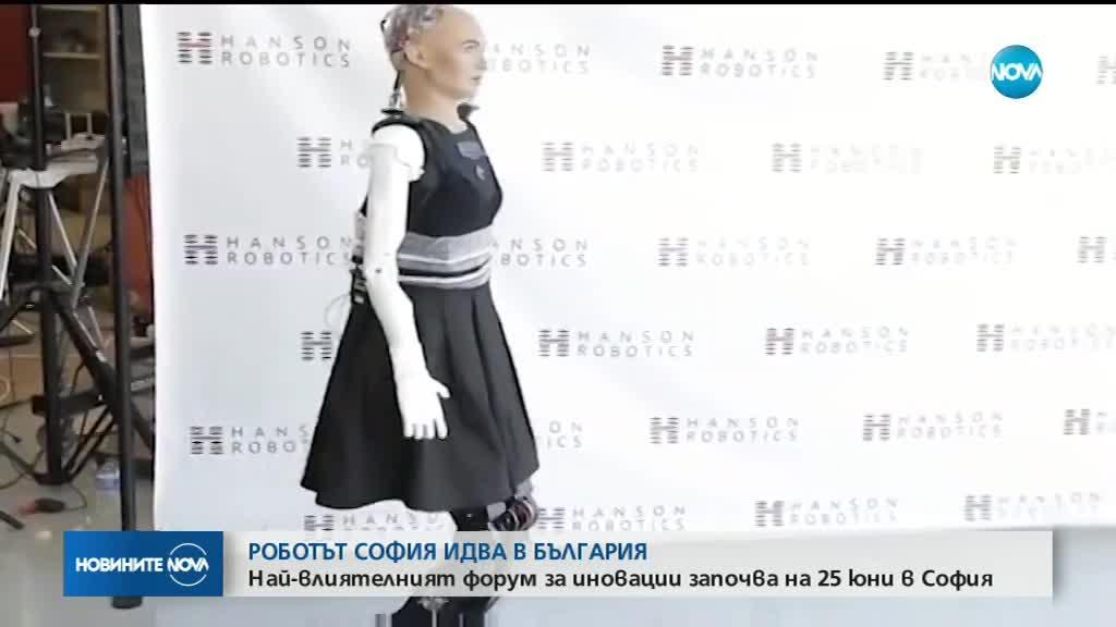 Роботът София идва в столицата на най-влиятелния форум за иновации