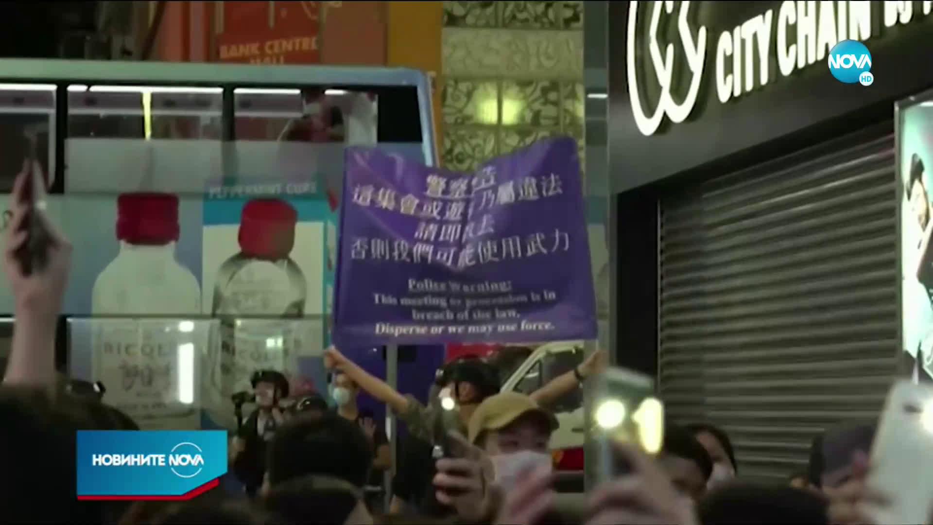 Китайският парламент одобри Закона за националната сигурност в Хонконг