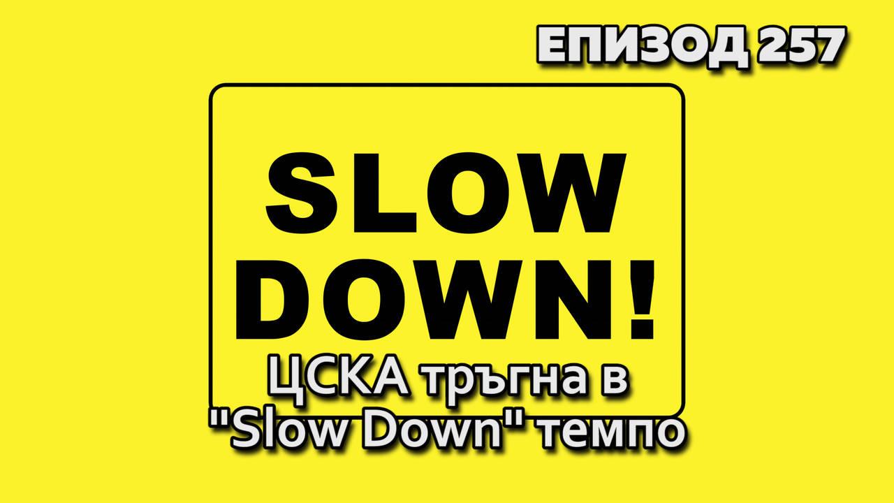 """ЦСКА тръгна в \""""Slow Down\"""" темпо"""