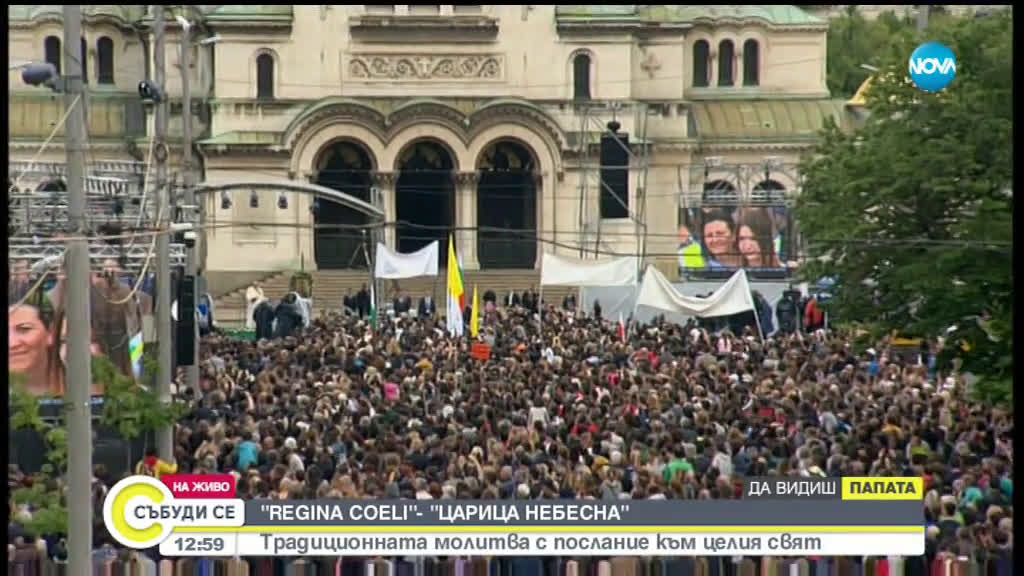 """Папа произнесе неделната молитвата """"Царице небесна"""" в София"""
