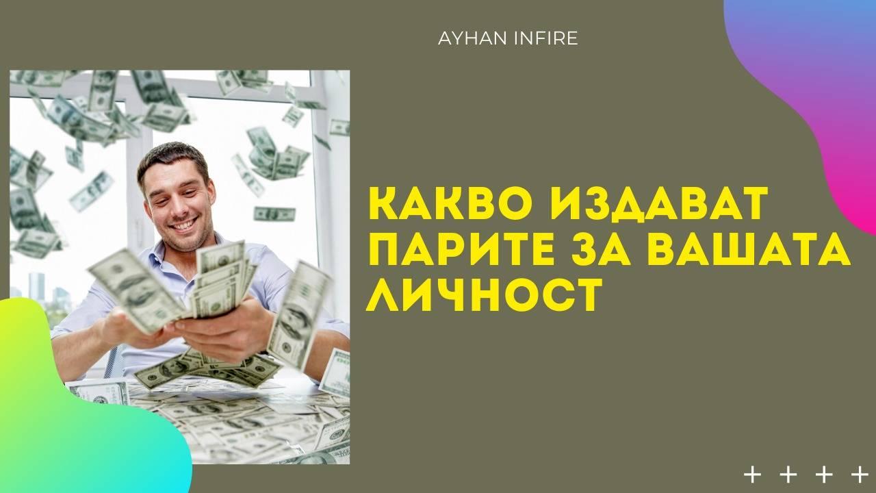 Какво издават парите за вашата личност?