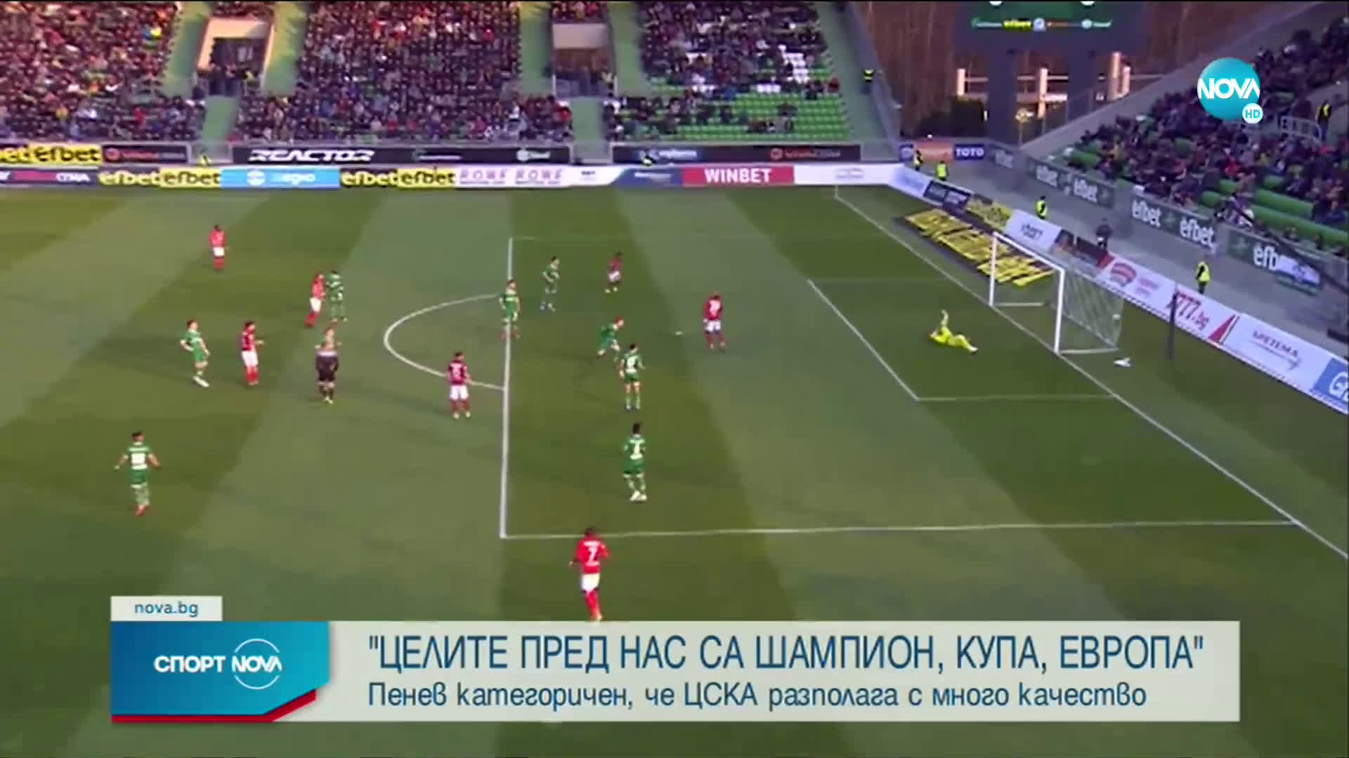Любо Пенев: Отново съм си вкъщи, ЦСКА ми е на сърце