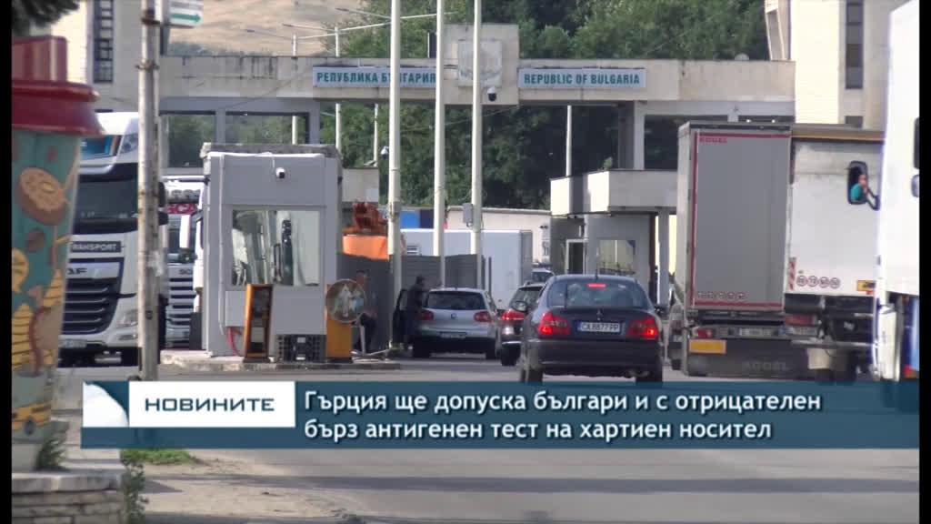 Гърция ще допуска българи и с отрицателен бърз антигенен тест на хартиен носител