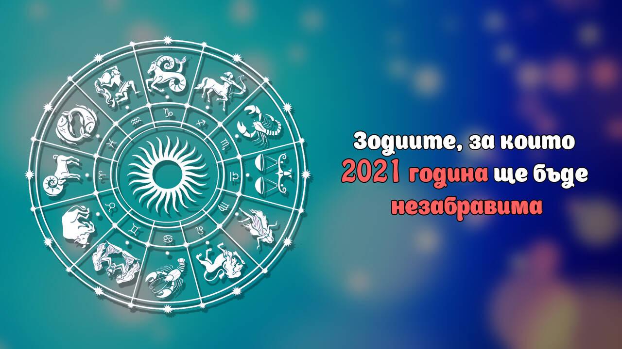 Зодиите, за които 2021 година ще бъде незабравима