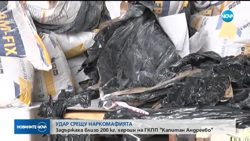 """Заловиха близо 200 кг хероин на \""""Капитан Андреево\"""""""