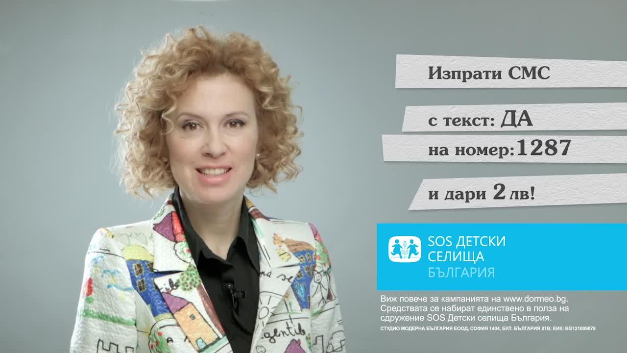 Силвия Лулчева подкрепя каузата на Дормео и Sos Детски селища България