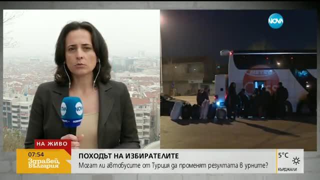 Могат ли автобусите от Турция да променят резултата в урните?