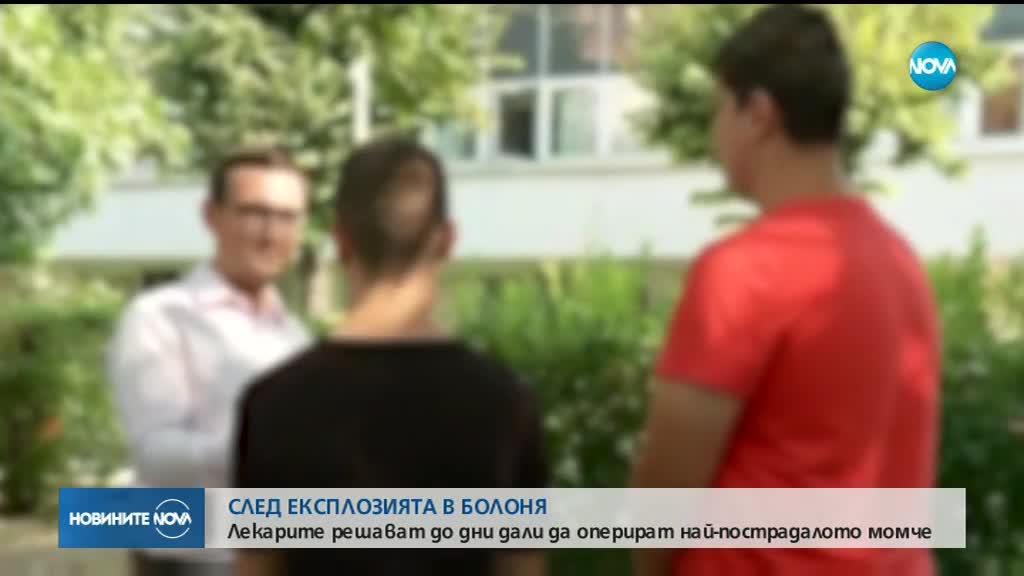 Бащата на най-пострадалото от взрива в Болоня момче пристигна в болницата