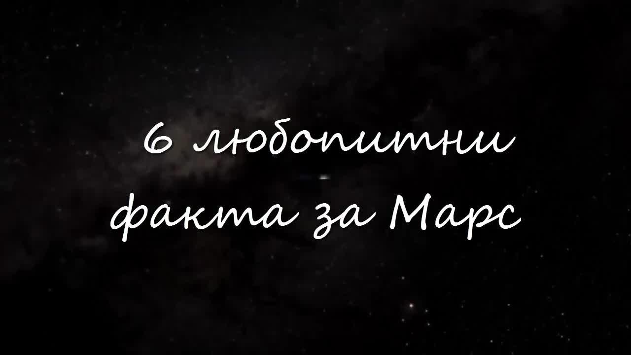 6 любопитни факта за Марс