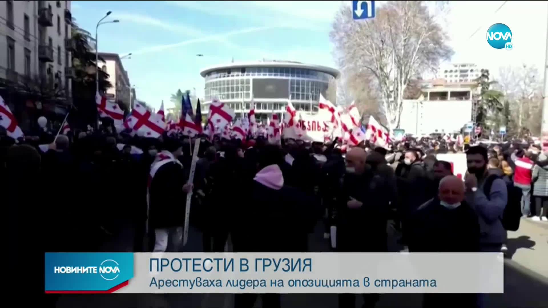 ЗАРАДИ АРЕСТ НА ОПОЗИЦИОНЕР: Антиправителствени протести в Грузия