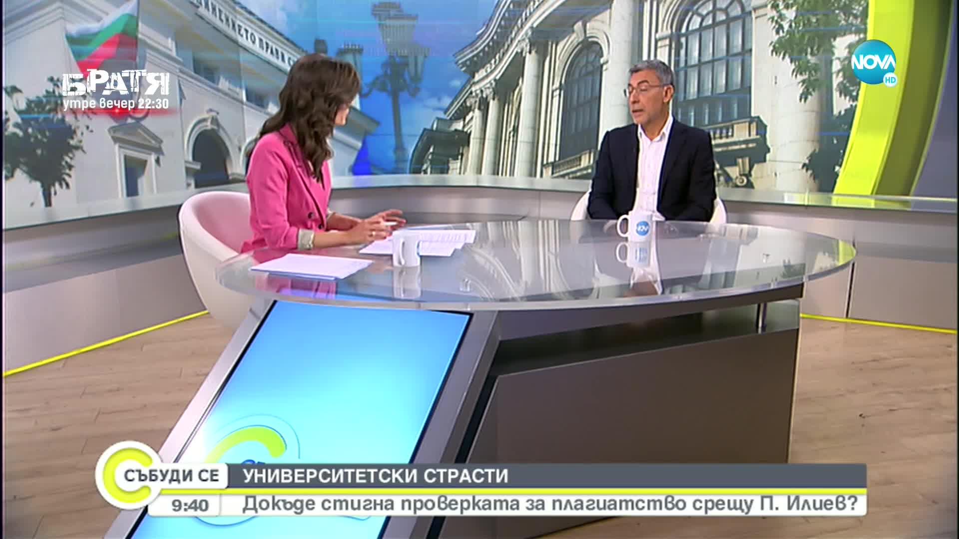 Даниел Вълчев: За морала в политиката и Алма матер