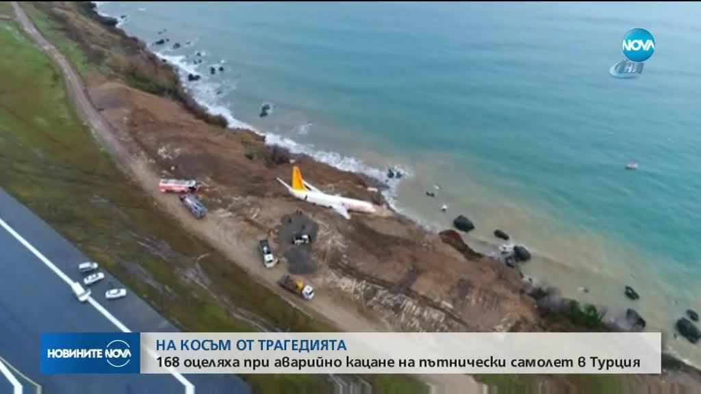 НА КОСЪМ ОТ ТРАГЕДИЯ: Пътнически самолет спря на метри от Черно море