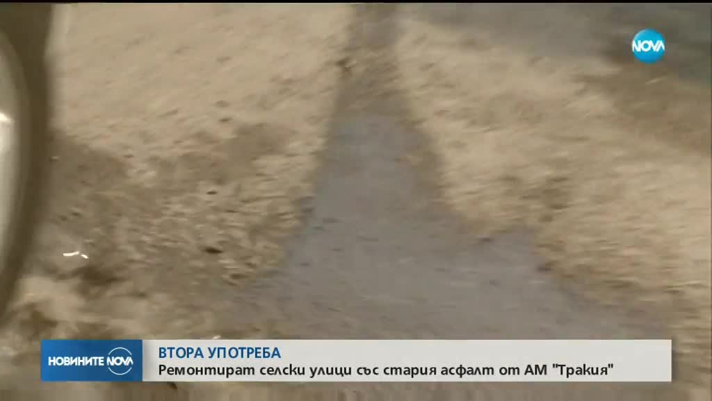 """Кметове на села се карат за стария асфалт от АМ """"Тракия"""""""