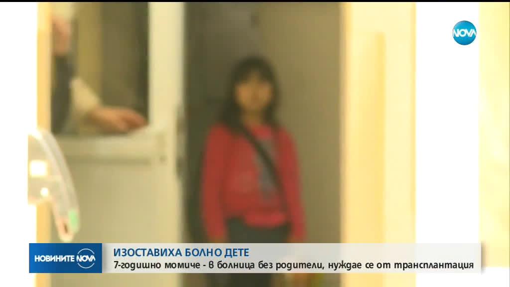 ИЗОСТАВИХА БОЛНО ДЕТЕ: 7-годишно момиче - в болница без родители