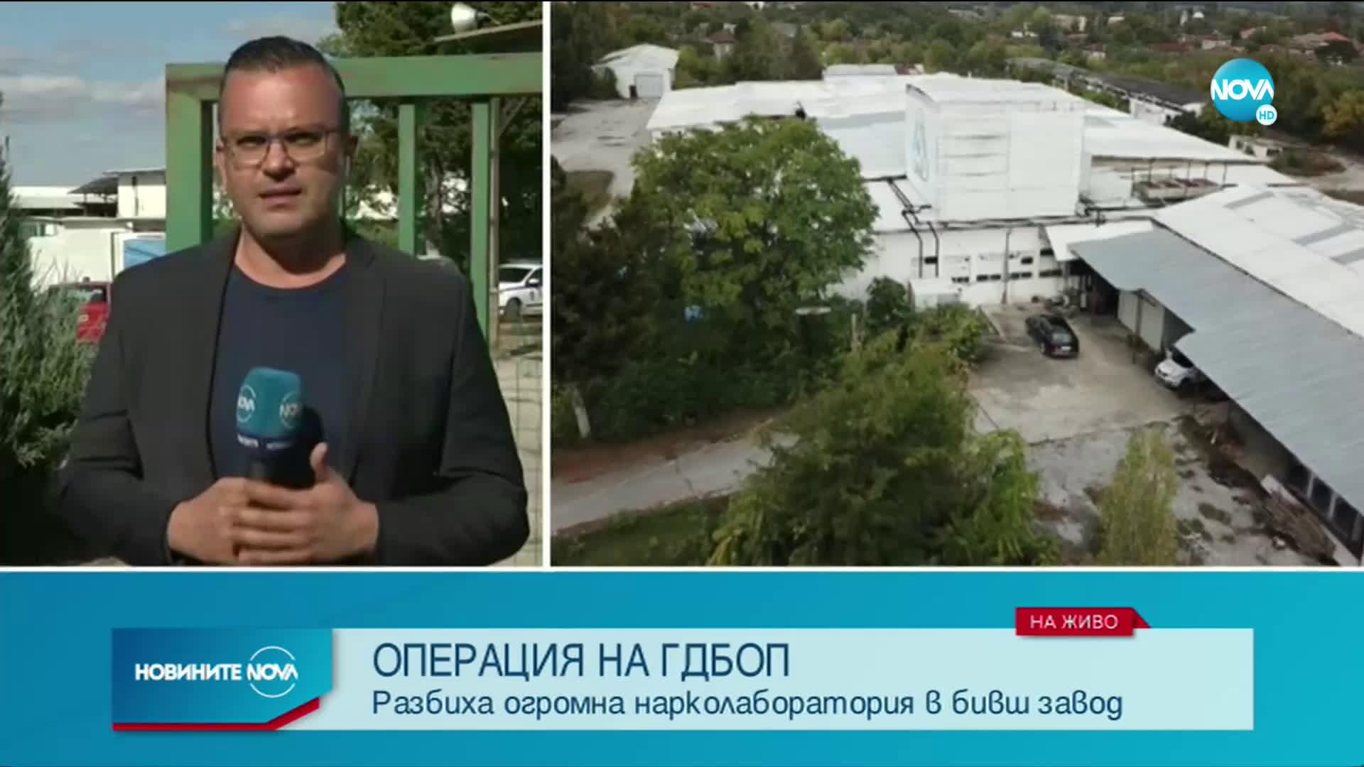 Разкриха нарколаборатория с невиждани размери в Горна Оряховица