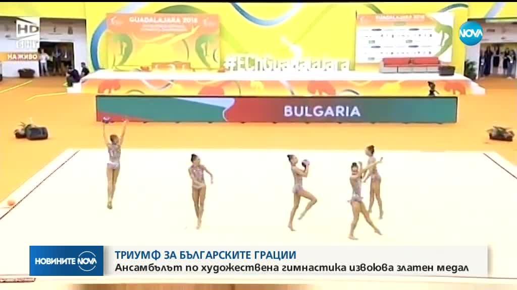 Българските грации с европейска титла по художествена гимнастика