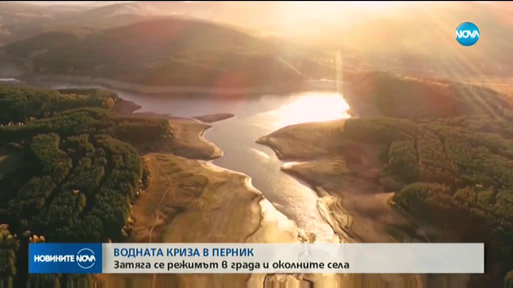 Затягат водния режим в Перник и околните села