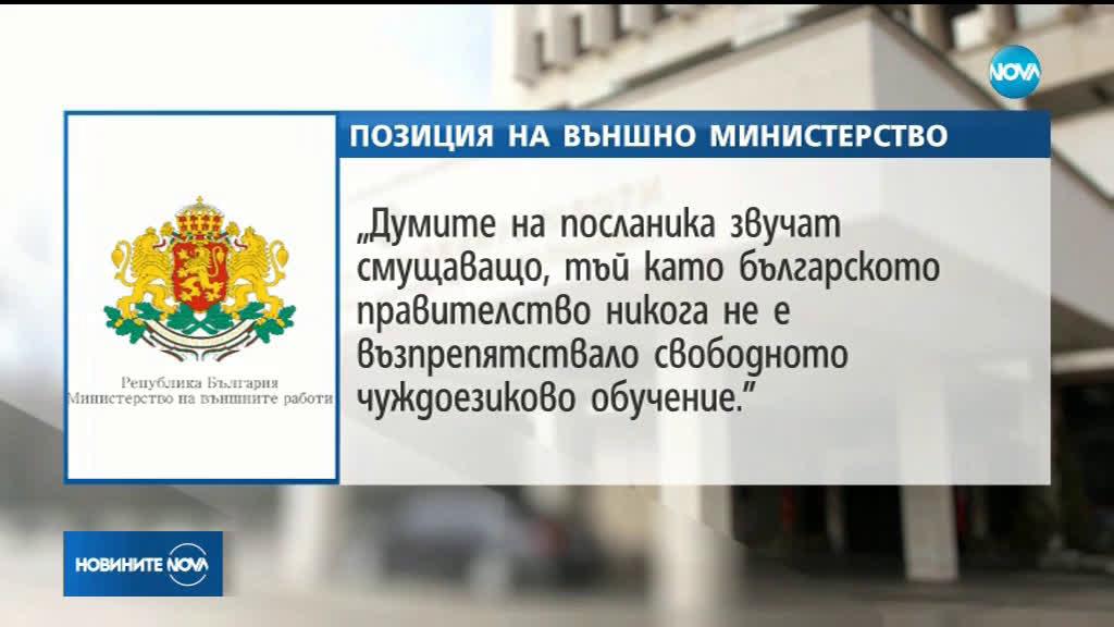 След призив за насърчаване изучаването на турски у нас: МВнР привиква посланик Улусой