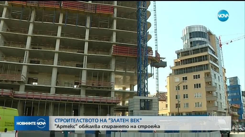 """""""Артекс"""" обжалва заповедта за спиране на строежа на """"Златен век"""""""