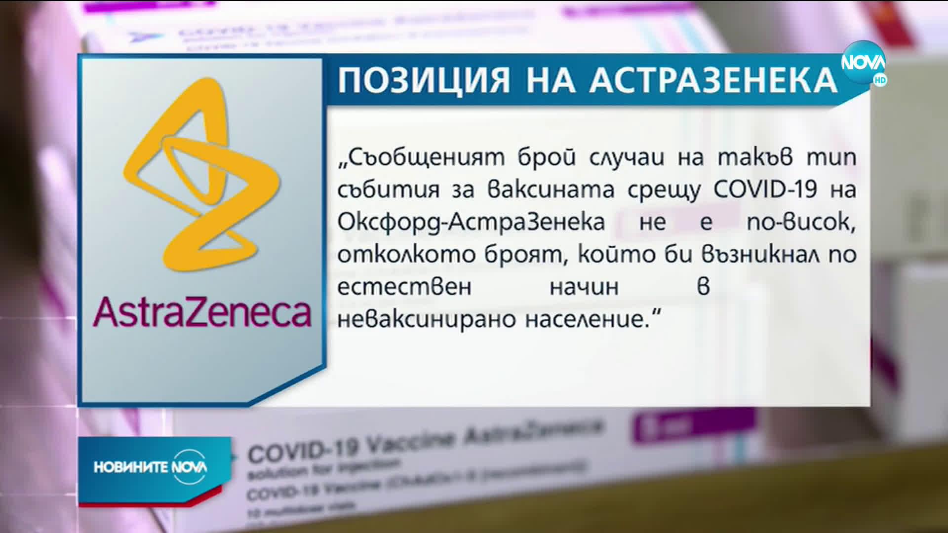 AstraZeneca: Ваксината ни не показва повишен риск от белодробна тромбемболия